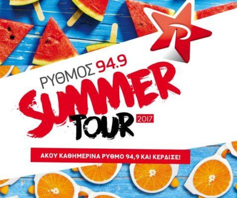 ΡΥΘΜΟΣ 949 SUMMER TOUR