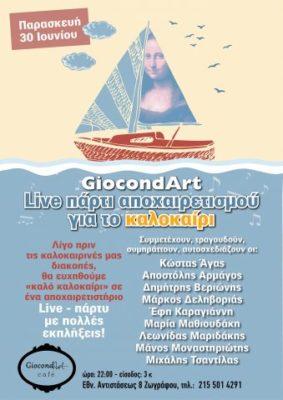 Live πάρτι στο χώρο τεχνών Giocondart