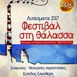 """Η Κρατική Ορχήστρα Αθηνών στο φεστιβάλ """"Λιπάσματα 2017 - Φεστιβάλ στη θάλασσα"""