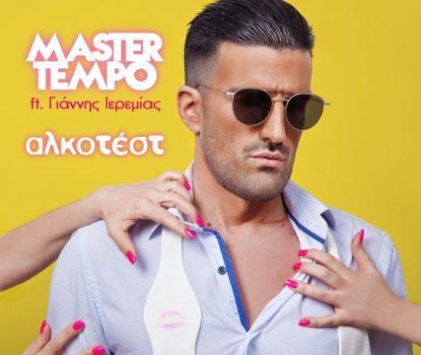 MASTER TEMPO FT ΓΙΑΝΝΗΣ ΙΕΡΕΜΙΑΣ-ΑΛΚΟΤΕΣΤ