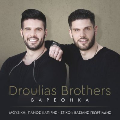 Droulias Brothers - Βαρέθηκα