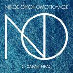 Νίκος Οικονομόπουλος- Ο χαρακτήρας- Νέο τραγούδι