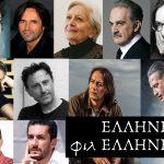Έλληνες φιλΈλληνες