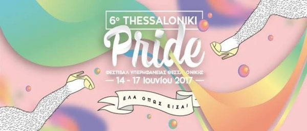 Με τους VEGAS θα πέσει η αυλαία στο 6ο Thessaloniki Pride 2017