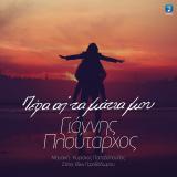 Γιάννης Πλούταρχος – Πέρα απ' τα μάτια μου – Νέο single
