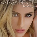 Η Νατάσα Βενέτη μας δίνει το καλύτερο «Παράδειγμα» και επιστρέφει με νέο τραγούδι