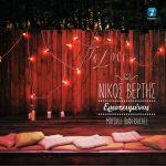 Νίκος Βέρτης – Ερωτευμένος – New Single