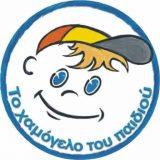 Το «Χαμόγελο του Παιδιού» καλείται να πληρώσει 4 εκατ. ευρώ σε φόρους και τέλη