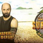 «Άλλος για Survivor» με τον Μάρκο Σεφερλή στο Δελφινάριο