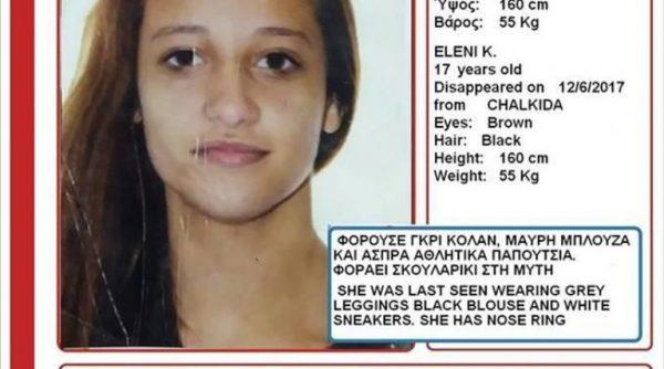 Χαλκίδα: Συναγερμός μετά την εξαφάνιση 17χρονης