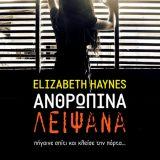 Κυκλοφόρησε από τις εκδόσεις Gema το συναρπαστικό μυθιστόρημα της Elizabeth Haynes «Ανθρώπινα λείψανα»