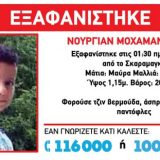 Νεκρός βρέθηκε ο 7χρονος που χάθηκε στον Σκαραμαγκά
