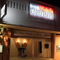 To Cine «Μάρθα Καραγιάννη» στηρίζει τον ελληνικό κινηματογράφο