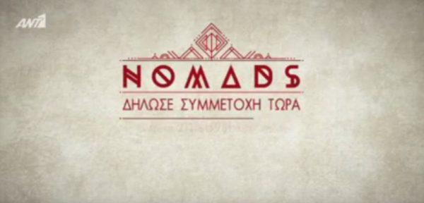 «NOMADS»: Το νέο παιχνίδι επιβίωσης του ΑΝΤ1