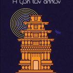 Κυκλοφόρησε το μυθιστόρημα του Neel Mukherjee «Η ζωή των άλλων»