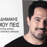 Μάκης Δημάκης | Τι Να Μου Πεις |ΝΕΑ ΕΠΙΤΥΧΙΑ