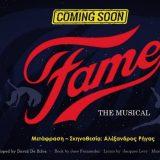 FAME The Musical | Με την υπογραφή του Αλέξανδρου Ρήγα | Μεγάλη ανοιχτή ακρόαση