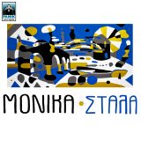 Το πρώτο Ελληνόφωνο τραγούδι της ΜΟΝΙΚΑ από την PANIK OXYGEN