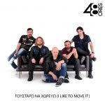 Οι 48 ώρες μας παρουσιάζουν την ελληνική version του «I like to move it»