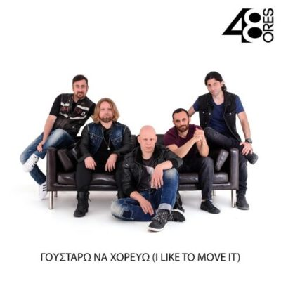 """Οι 48 ώρες μας παρουσιάζουν την ελληνική version του """"I like to move it"""""""