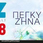 Η Πέγκυ Ζήνα για μια μοναδική εμφάνιση στο Yaz Music Hall