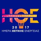 Ημέρα Θετικής Ενέργειας 2017