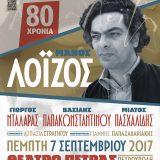 80 χρόνια – Μάνος Λοΐζος | Θέατρο Πέτρας Πετρούπολης | Συναυλία Αφιέρωμα