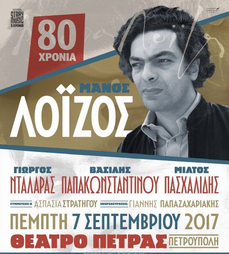 80 χρόνια - Μάνος Λοΐζος | Θέατρο Πέτρας Πετρούπολης | Συναυλία Αφιέρωμα