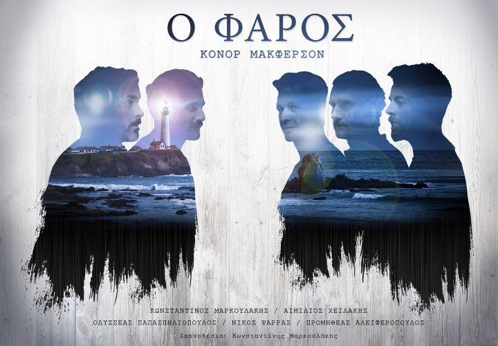 Μια ακόμη παράσταση για τον Φάρο στο θέατρο Αθηνών