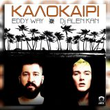 Eddy Way Feat. DJ Alen Kan «Καλοκαίρι»