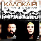 Eddy Way Feat. DJ Alen Kan «Καλοκαίρι»