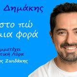 Μάκης Δημάκης | Θα Στο Πω Για Μια Φορά |ΝΕΑ ΕΠΙΤΥΧΙΑ