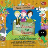 Λάχανα και Χάχανα – 24 Τραγούδια από το βιβλίο Γλώσσας Α! Δημοτικού