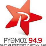 Ο Ρυθμός 949 είναι ο 1ος ραδιοφωνικός σταθμός της Αθήνας