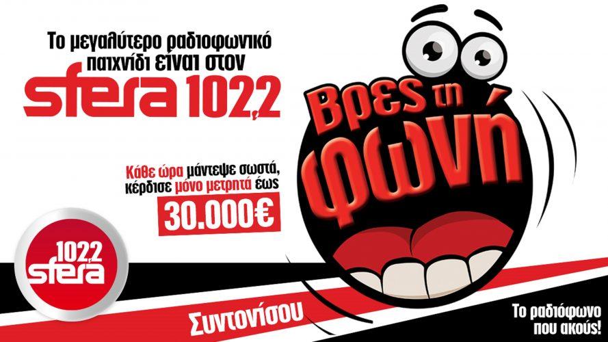 Βρες τη Φωνή! Όλη η Ελλάδα παίζει στον Sfera 102,2