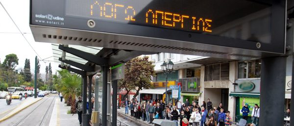 Απεργίες στα Μέσα μαζικής μεταφοράς αυτή την εβδομάδα