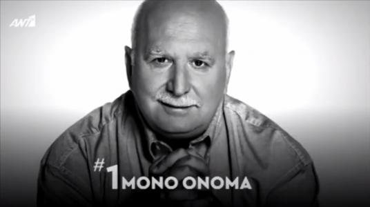 Δείτε το trailer του Γιώργου Παπαδάκη για το «Καλημέρα Ελλάδα»