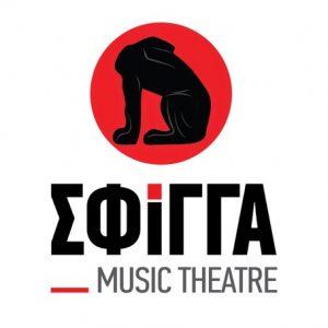 Γιορτές στη μουσική σκηνή Γιορτές στη μουσική σκηνή Σφίγγα - Πρόγραμμα συναυλιών- Πρόγραμμα συναυλιών