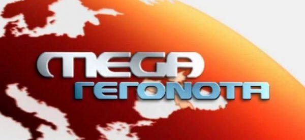 Το MEGA υποχρεώνεται να τερματίσει τη λειτουργία του με απόφαση ΕΣΡ