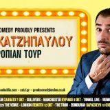 Γιώργος Χατζηπαύλου – Γιουρoπίαν Τουρ: 7 χώρες, 9 πόλεις, 10 παραστάσεις