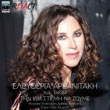 Ελευθερία Αρβανιτάκη feat.ΤΑΚΙΜ | «Την ίδια στιγμή να ζούμε» | ΝΕΟ SINGLE