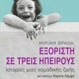 Παρουσίαση βιβλίου: «Εξόριστη σε Τρεις Ηπείρους»