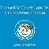 Επιχειρηματίας από τη Σαντορίνη θα πληρώσει τον ΕΝΦΙΑ για το «Χαμόγελο του Παιδιού»