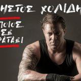 Ο Χρήστος Χολίδης επέστρεψε δυναμικά με ολοκαίνουργιο τραγούδι και… ποιος τον κρατάει!