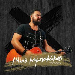 """Ηλίας Καμπακάκης - """"Υποτίθεται"""" // Νέα μεγάλη επιτυχία"""