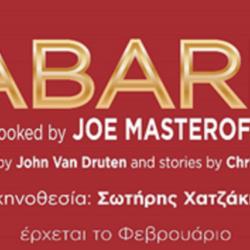 Cabaret: Η προπώληση ξεκίνησε