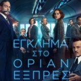 Έγκλημα στο Οριάν Εξπρές | Murder on the Orient Express | Στους κινηματογράφους