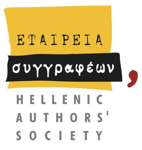 Έβδομος χρόνος λειτουργίας για τη Λέσχη Ανάγνωσης της Εταιρείας Συγγραφέων
