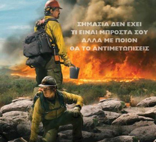 Ριψοκίνδυνοι Άνδρες | Only the Brave | Στους κινηματογράφους