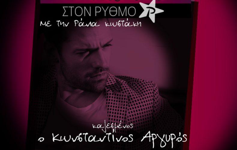FB Live Show του Ρυθμού 949 με καλεσμένο τον Κωνσταντίνο Αργυρό!!